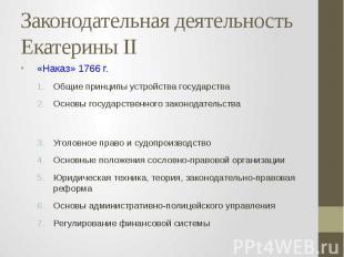 Законодательная деятельность Екатерины II «Наказ» 1766 г. Общие принципы устройс