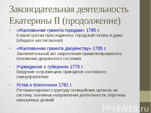 Законодательная деятельность Екатерины II (продолжение) «Жалованная грамота горо