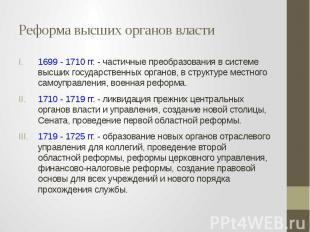 Реформа высших органов власти 1699 - 1710 гг. - частичные преобразования в систе