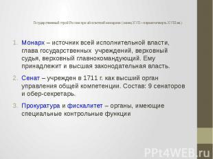 Государственный строй России при абсолютной монархии ( конец XVII – первая четве