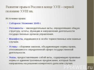 Развитие права в России в конце XVII – первой половине XVIII вв. Источники права