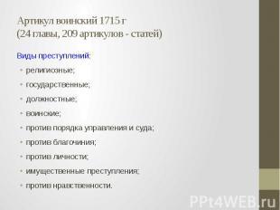Артикул воинский 1715 г (24 главы, 209 артикулов - статей) Виды преступлений: ре