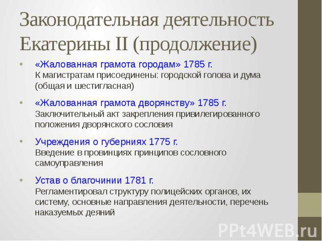 Законодательная деятельность Екатерины II (продолжение) «Жалованная грамота городам» 1785 г. К магистратам присоединены: городской голова и дума (общая и шестигласная) «Жалованная грамота дворянству» 1785 г. Заключительный акт закрепления привилегир…
