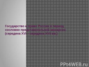 Государство и право России в период сословно-представительной монархии (середина