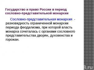 Государство и право России в период сословно-представительной монархии Сословно-