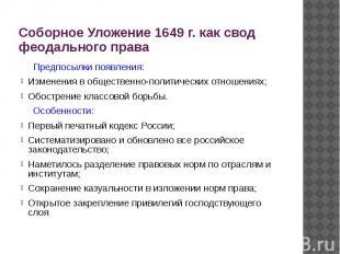 Соборное Уложение 1649 г. как свод феодального права Предпосылки появления: Изме