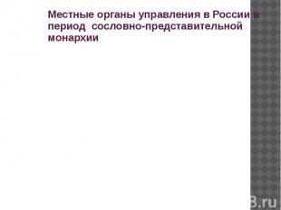 Местные органы управления в России в период сословно-представительной монархии