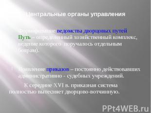 Центральные органы управления Формирование ведомства дворцовых путей Путь – опре