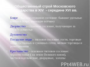 Общественный строй Московского государства в XIV - середине XVI вв. Бояре – высш