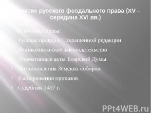 Развитие русского феодального права (XV – середина XVI вв.) Источники права: Рус