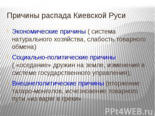 Причины распада Киевской Руси Экономические причины ( система натурального хозяй