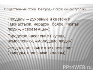 Общественный строй Новгород - Псковской республики Феодалы – духовные и светские
