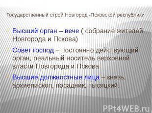 Государственный строй Новгород -Псковской республики Высший орган – вече ( собра