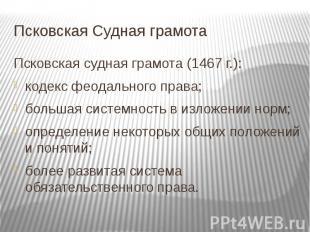 Псковская Судная грамота Псковская судная грамота (1467 г.): кодекс феодального