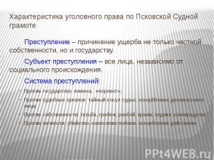 Характеристика уголовного права по Псковской Судной грамоте Преступление – причи