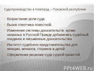 Судопроизводство в Новгород – Псковской республике Возрастание роли суда. Вызов