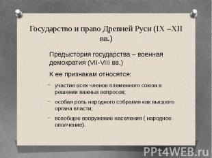 Государство и право Древней Руси (IX –XII вв.) Предыстория государства – военная
