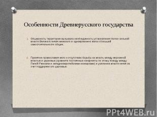 Особенности Древнерусского государства Обширность территории вызывала необходимо