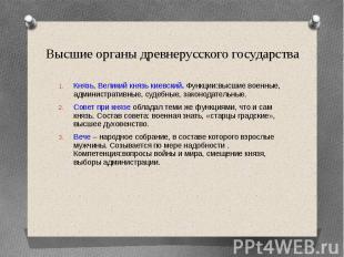 Высшие органы древнерусского государства Князь, Великий князь киевский. Функции: