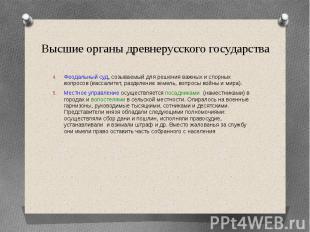 Высшие органы древнерусского государства Феодальный суд, созываемый для решения