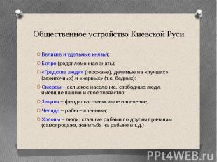 Общественное устройство Киевской Руси Великие и удельные князья; Бояре (родоплем