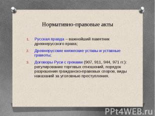 Нормативно-правовые акты Русская правда – важнейший памятник древнерусского прав