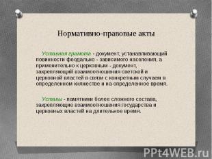 Нормативно-правовые акты Уставная грамота - документ, устанавливающий повинности
