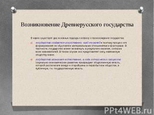 Возникновение Древнерусского государства В науке существует два основных подхода