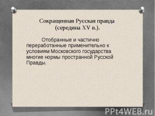 Сокращенная Русская правда (середина XV в.). Отобранные и частично переработанны