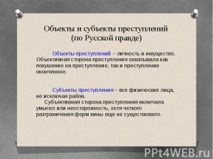 Объекты и субъекты преступлений (по Русской правде) Объекты преступлений – лично