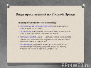 Виды преступлений по Русской Правде Виды преступлений по Русской Правде: против