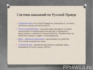 Система наказаний по Русской Правде Смертная казнь в Русской Правде не упоминает