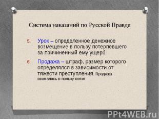 Система наказаний по Русской Правде Урок – определенное денежное возмещение в по