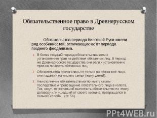 Обязательственное право в Древнерусском государстве Обязательства периода Киевск