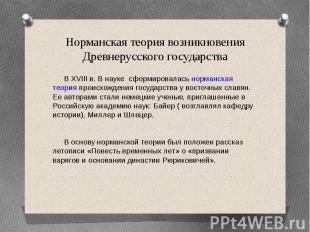 Норманская теория возникновения Древнерусского государства В XVIII в. В науке сф