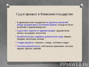 Суд и процесс в Киевском государстве В древнерусском государстве не делалось раз