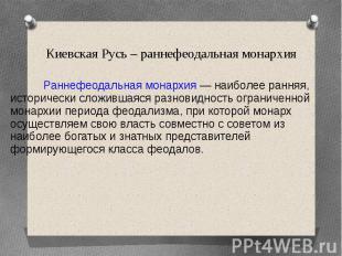 Киевская Русь – раннефеодальная монархия Раннефеодальная монархия — наиболее ран