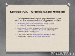 Киевская Русь – раннефеодальная монархия Раннефеодальная монархия существовала н