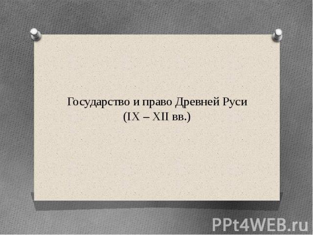 Государство и право Древней Руси (IX – XII вв.)