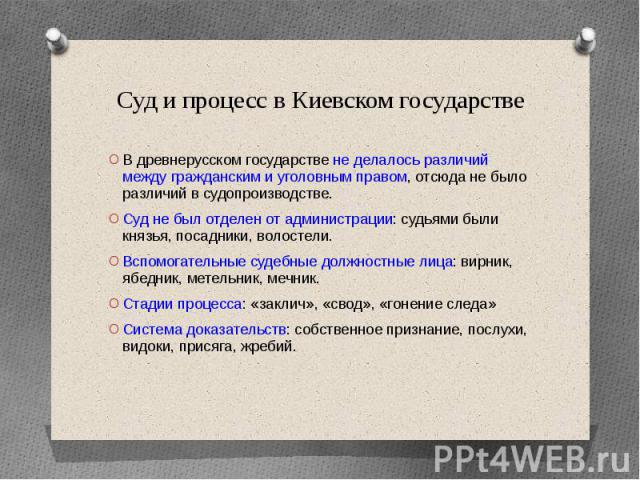 Суд и процесс в Киевском государстве В древнерусском государстве не делалось различий между гражданским и уголовным правом, отсюда не было различий в судопроизводстве. Суд не был отделен от администрации: судьями были князья, посадники, волостели. В…