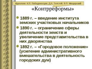 1889 г. – введение института земских участковых начальников 1889 г. – введение и