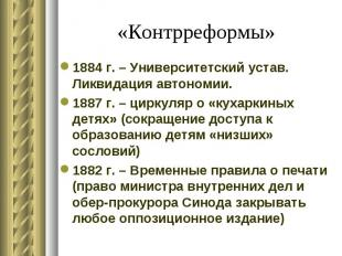 1884 г. – Университетский устав. Ликвидация автономии. 1884 г. – Университетский