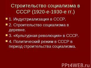1. Индустриализация в СССР. 1. Индустриализация в СССР. 2. Строительство социали