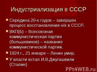 Середина 20-х годов – завершен процесс восстановления н/х в СССР. Середина 20-х