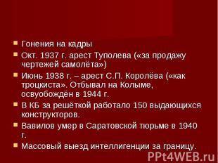 Гонения на кадры Гонения на кадры Окт. 1937 г. арест Туполева («за продажу черте