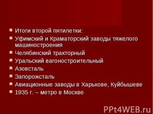 Итоги второй пятилетки: Итоги второй пятилетки: Уфимский и Краматорский заводы т