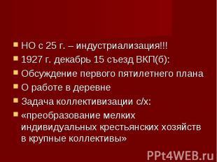 НО с 25 г. – индустриализация!!! НО с 25 г. – индустриализация!!! 1927 г. декабр