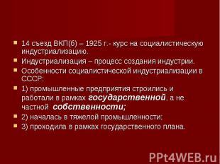 14 съезд ВКП(б) – 1925 г.- курс на социалистическую индустриализацию. 14 съезд В