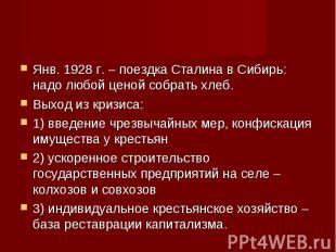 Янв. 1928 г. – поездка Сталина в Сибирь: надо любой ценой собрать хлеб. Янв. 192