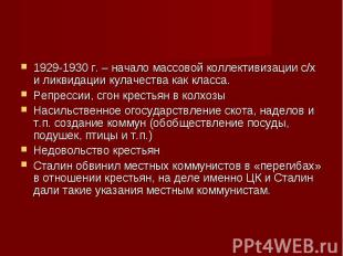 1929-1930 г. – начало массовой коллективизации с/х и ликвидации кулачества как к